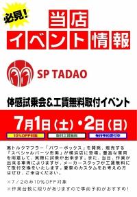 SP忠男 ライドオンキャンペーン開催!!