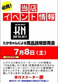 KN企画 たかちゃんによる商品説明即売会