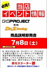 Nプロジェクト 商品説明即売会