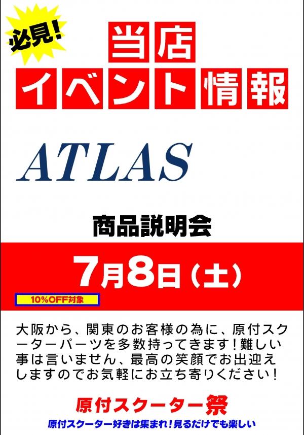 アトラス 商品説明会