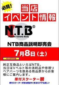 NTB商品説明即売会