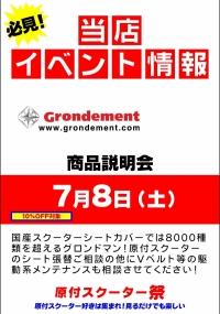 グロンドマン 商品説明会
