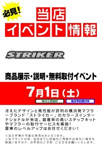 STRIKER 商品説明会&工賃無料取付