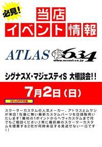 【メーカー合同】シグナスX・マジェスティS大相談会