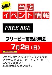 【フリービー】商品説明会