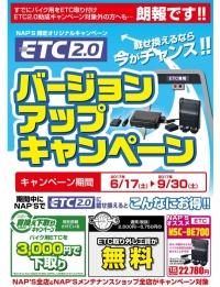 ETCキャンペーン!!