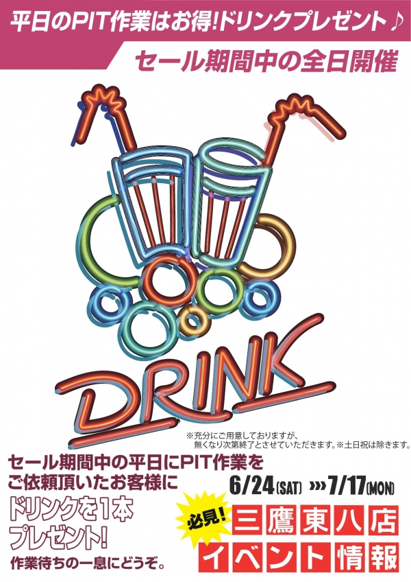 """平日限定イベント""""ピット作業でドリンクサービス"""""""