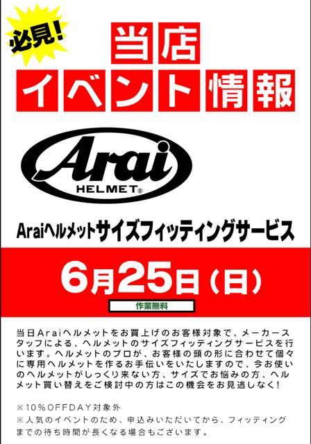 【Arai】サイズフィッティングサービス