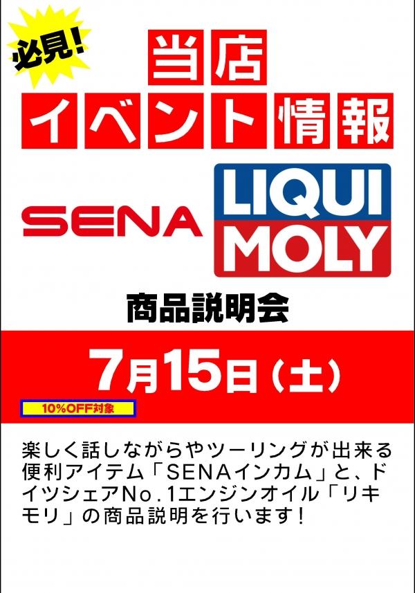 セナ 商品説明会