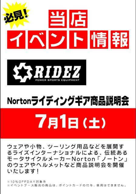 【Norton】ライディングギア商品説明会
