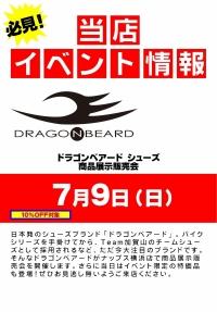 ドラゴンベアード 取扱商品説明会