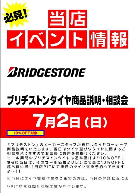 【ブリヂストン】タイヤ商品説明・相談会