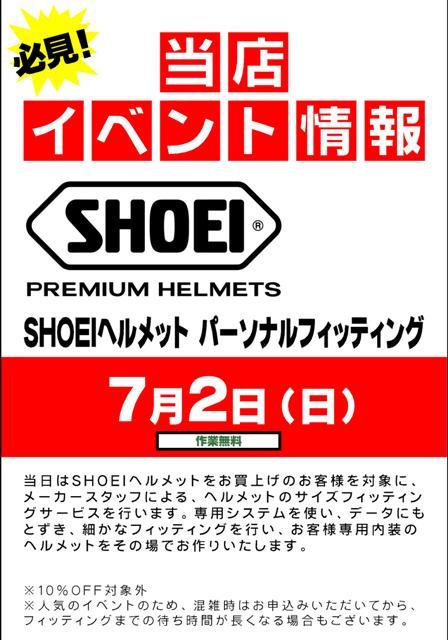 【SHOEI】ヘルメット パーソナルフィッティング