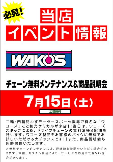 【ワコーズ】チェーン無料メンテナンス&商品説明会