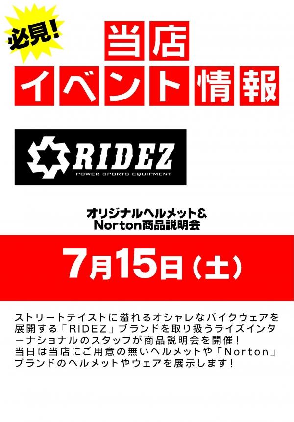 【RIDEZ】取扱商品説明会