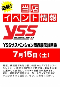 YSSサスペンション商品説明会