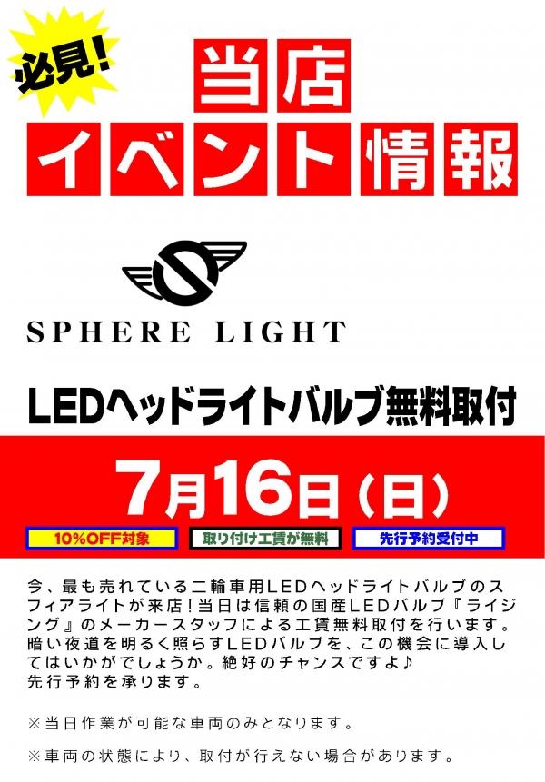 スフィアライト LEDヘッドライトバルブ商品説明会&工賃無料取付