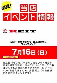 【バイクを守る!】 レイト商会 盗難防止用品 商品説明会