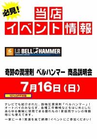【奇跡の潤滑材】ベルハンマー商品説明会
