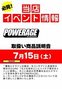 POWERAGE取扱い商品説明会