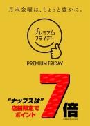 月末は、ナップス岡山店へGO!!