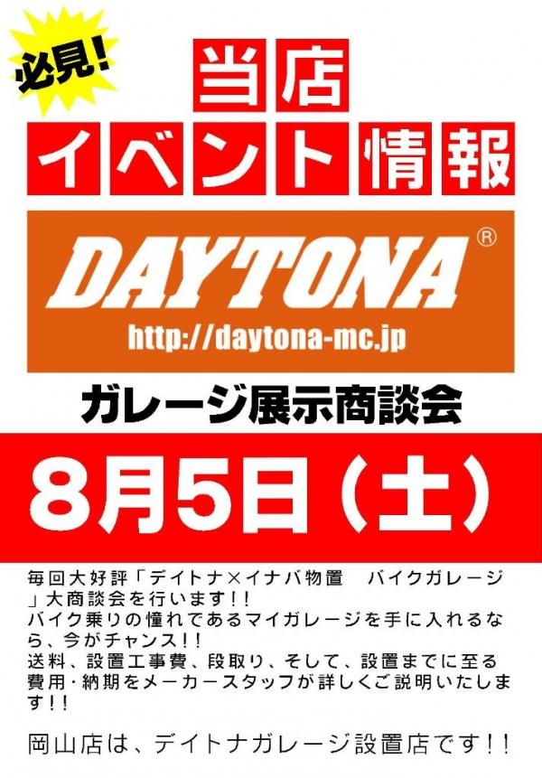 DAYTONAガレージイベント!!