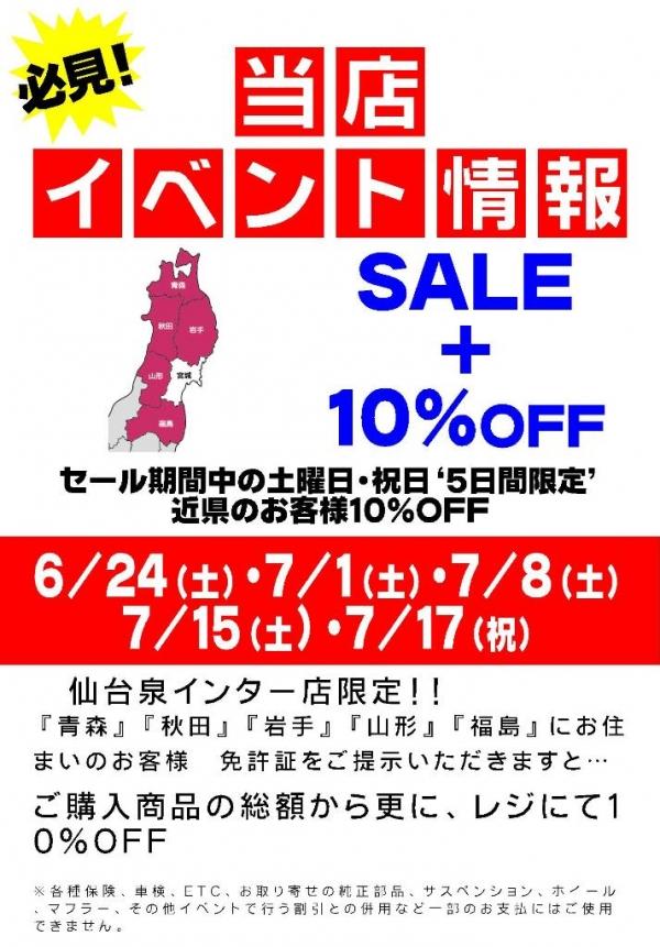 5日間限定!近県のお客様10%オフ!