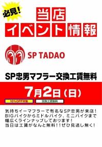 SP忠男マフラー交換工賃無料!!