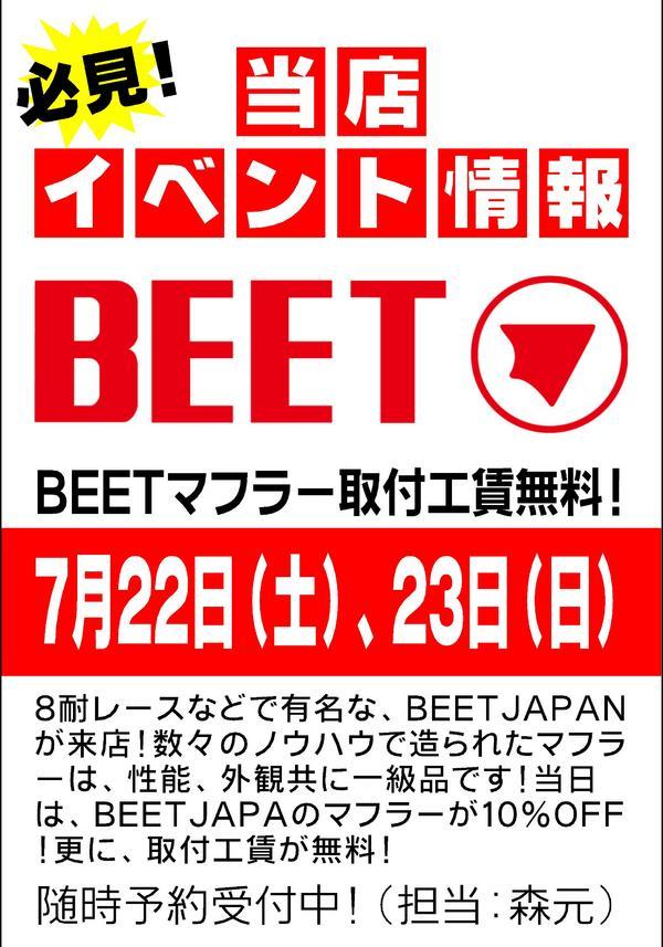 BEETマフラー交換工賃無料!!
