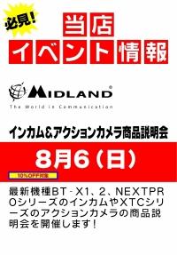 インカム&アクションカメラ商品説明会