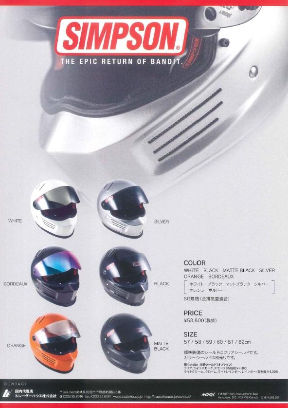 緊急決定!SIMPSONヘルメット試着会!開催