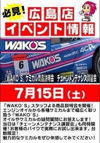 『WAKO'S』商品説明会&チェーンメンテナンス講習会開催