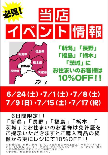 「新潟」「長野」「福島」「栃木」「茨城」にお住まいのお客様は10%OFF!!