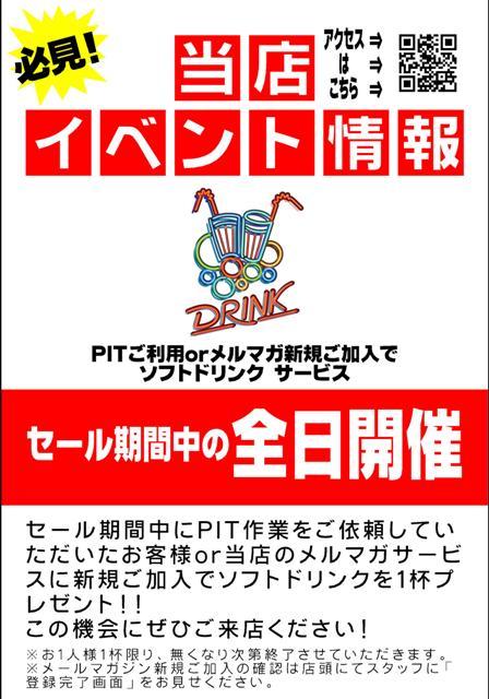 PITご利用orメルマガ新規ご加入でソフトドリンク サービス