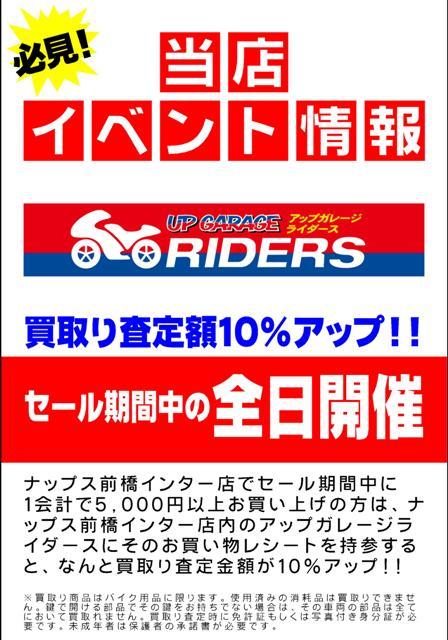 アップガレージライダース 中古バイク用品買い取り査定10%アップ!!