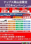 ミツバサンコーワ製のETCがアツい!!