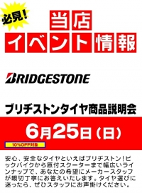 ブリヂストンタイヤ商品説明会