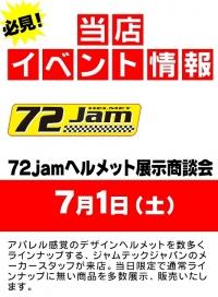72jamヘルメット展示商談会