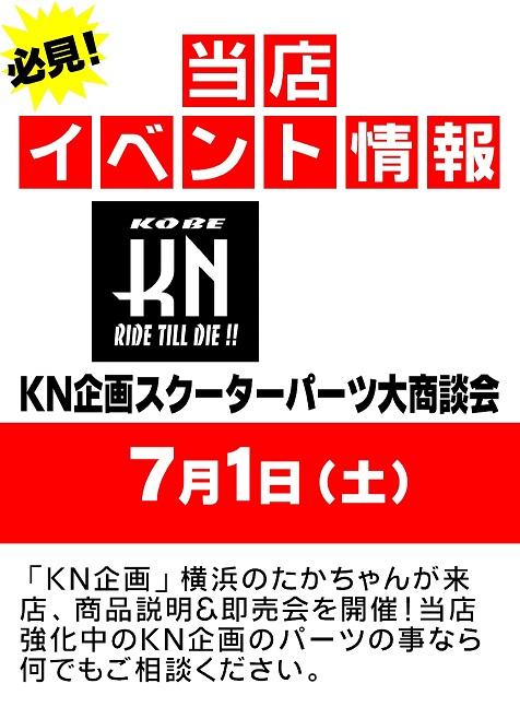 KN企画スクーターパーツ大商談会