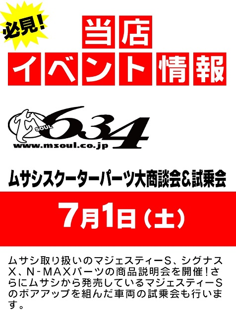 ムサシスクーターパーツ大商談会&試乗会