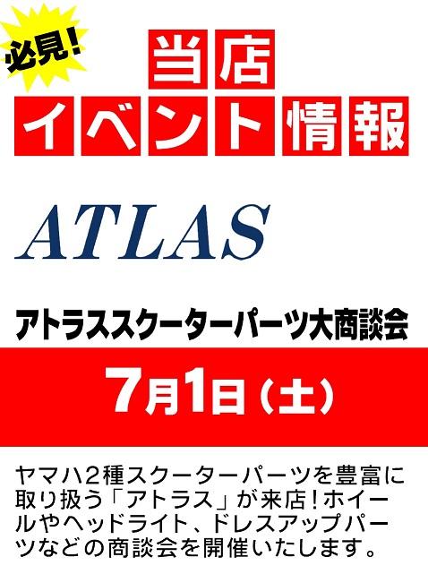 アトラススクーターパーツ大商談会