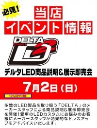 デルタLED商品説明&展示即売会