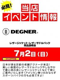 レザージャケット・サドルバック商品説明会