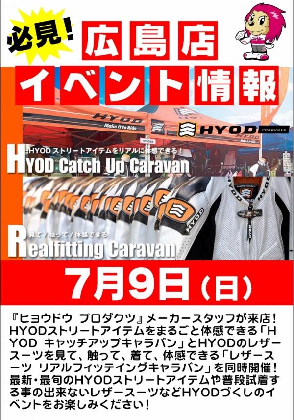 『HYOD』キャッチアップ&レザースーツフィッティングキャラバン開催
