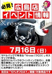 『Xross(クロス)』フィッティング&商品説明会開催