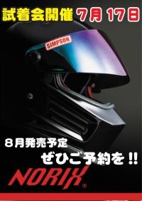 SIMPSON「BANDIT」試着会開催!!