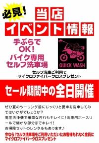 セルフ洗車ご利用で「マイクロファイバークロス」プレゼント!!
