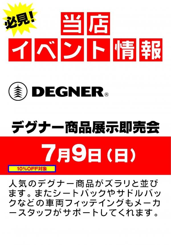 デグナー商品展示即売会