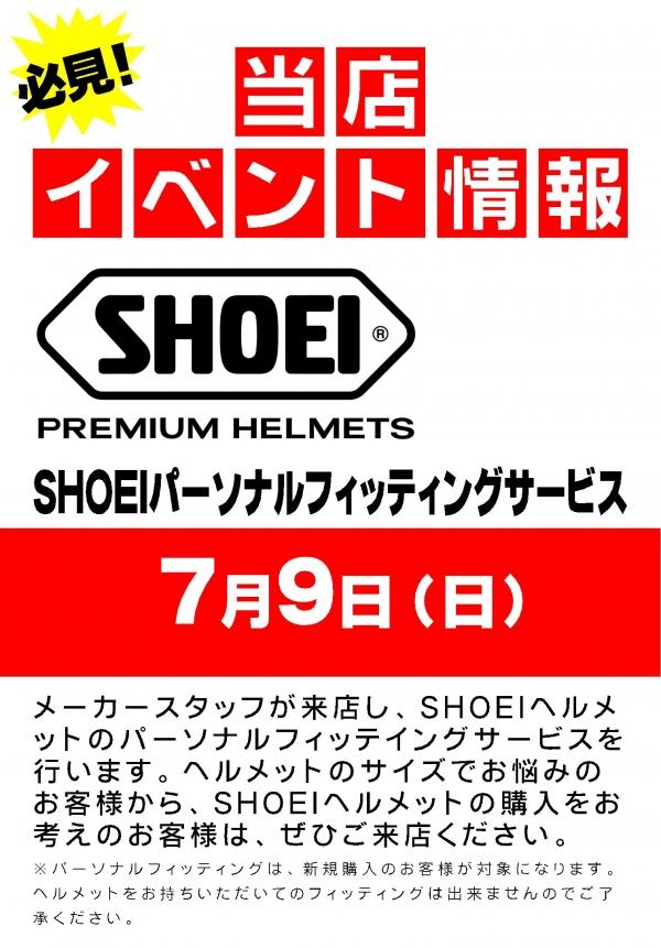 SHOEIパーソナルフィッティングサービス