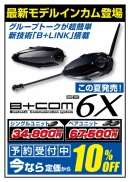 【ついにきた!!】SB6X予約受付中!!